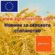 Проби първият фермерски пазар в Западен Балкан