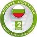 """Дискусията """"Вкусът на България"""" в Габрово"""