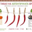 Фестивал на автентичната храна